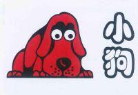 幼儿园纸工立体小狗