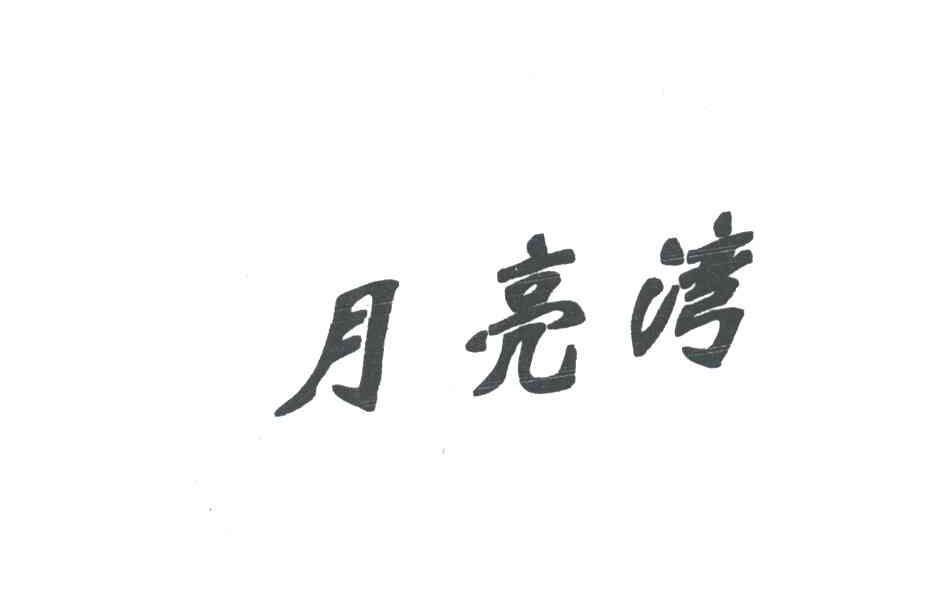 武汉谦森岛庄园有限公司