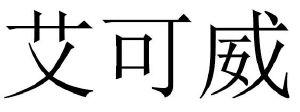 北京世纪元亨动物防疫技术有限公司