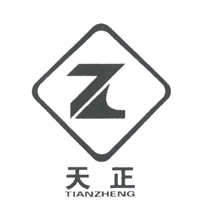新疆天正工程建设项目管理有限公司