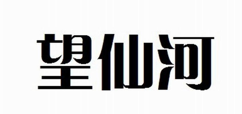 望仙语钢琴数学简谱