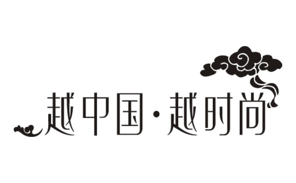 越_越中国·越时尚
