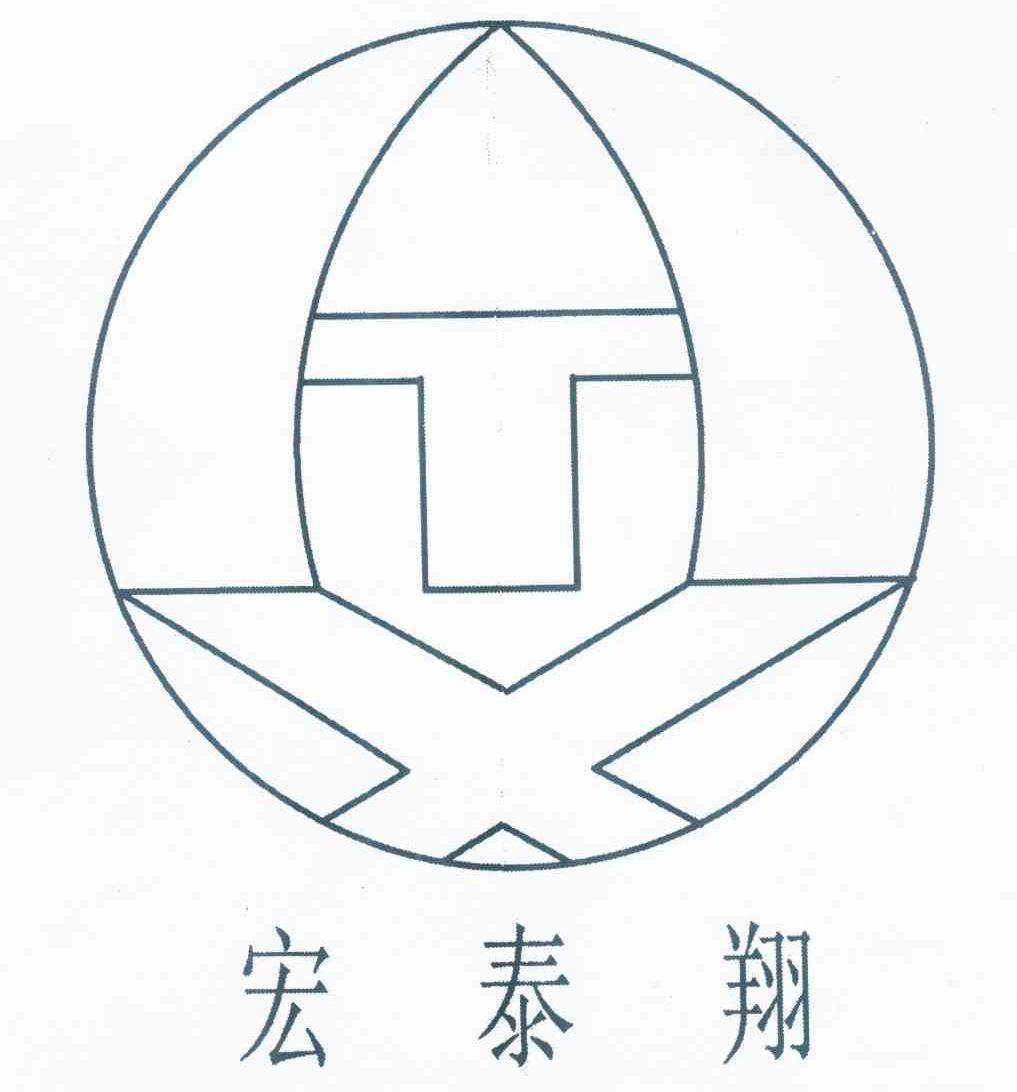 青岛宏泰翔环保工程有限公司