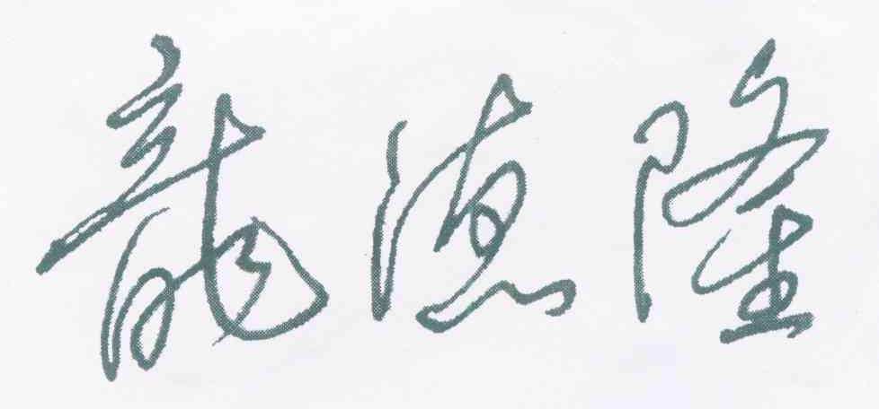 德隆cb6263机床电路图