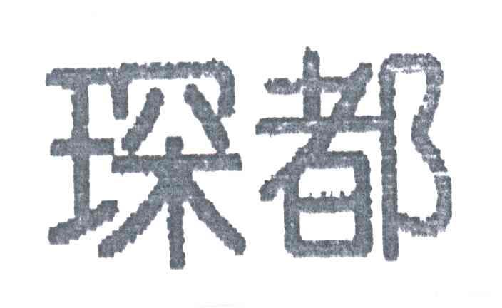 衢州新天地国际影�_青岛琛都数码有限公司