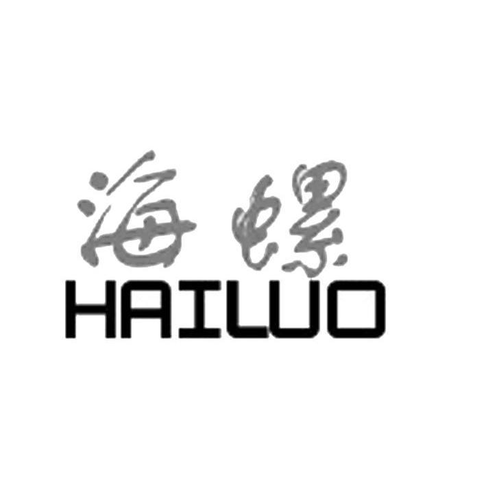 海螺 黑白 logo