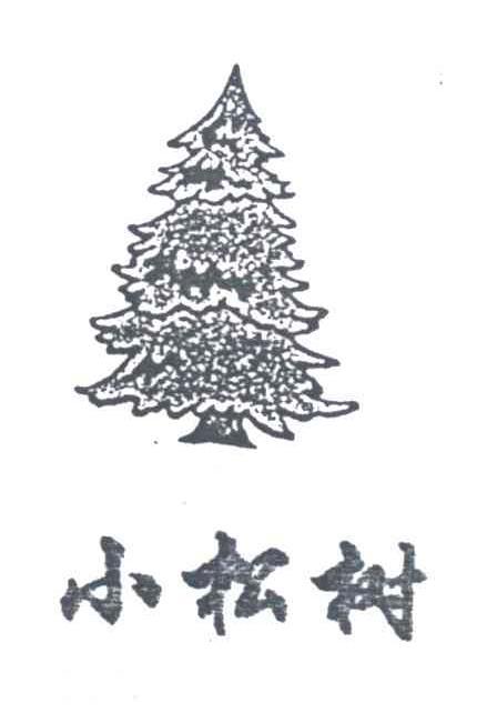 松树简笔画 可爱