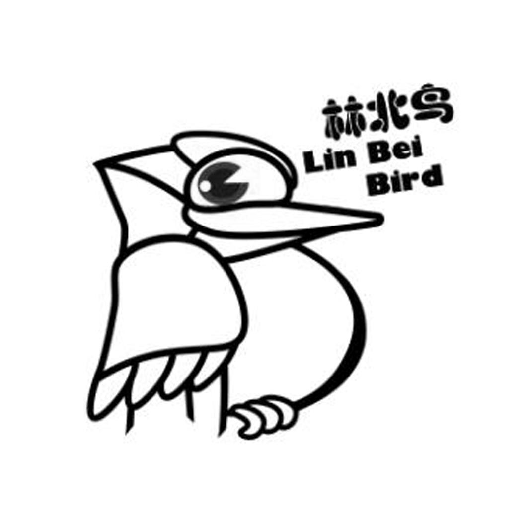 商标名称:林北鸟 lin bei bird 注册号:16006419 类别:29-肉,蛋,奶