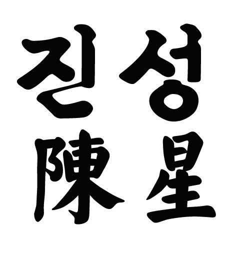 一丝情缘陈星简谱