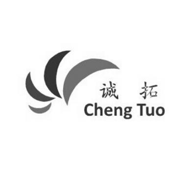 天津市诚拓精工机械工贸有限公司