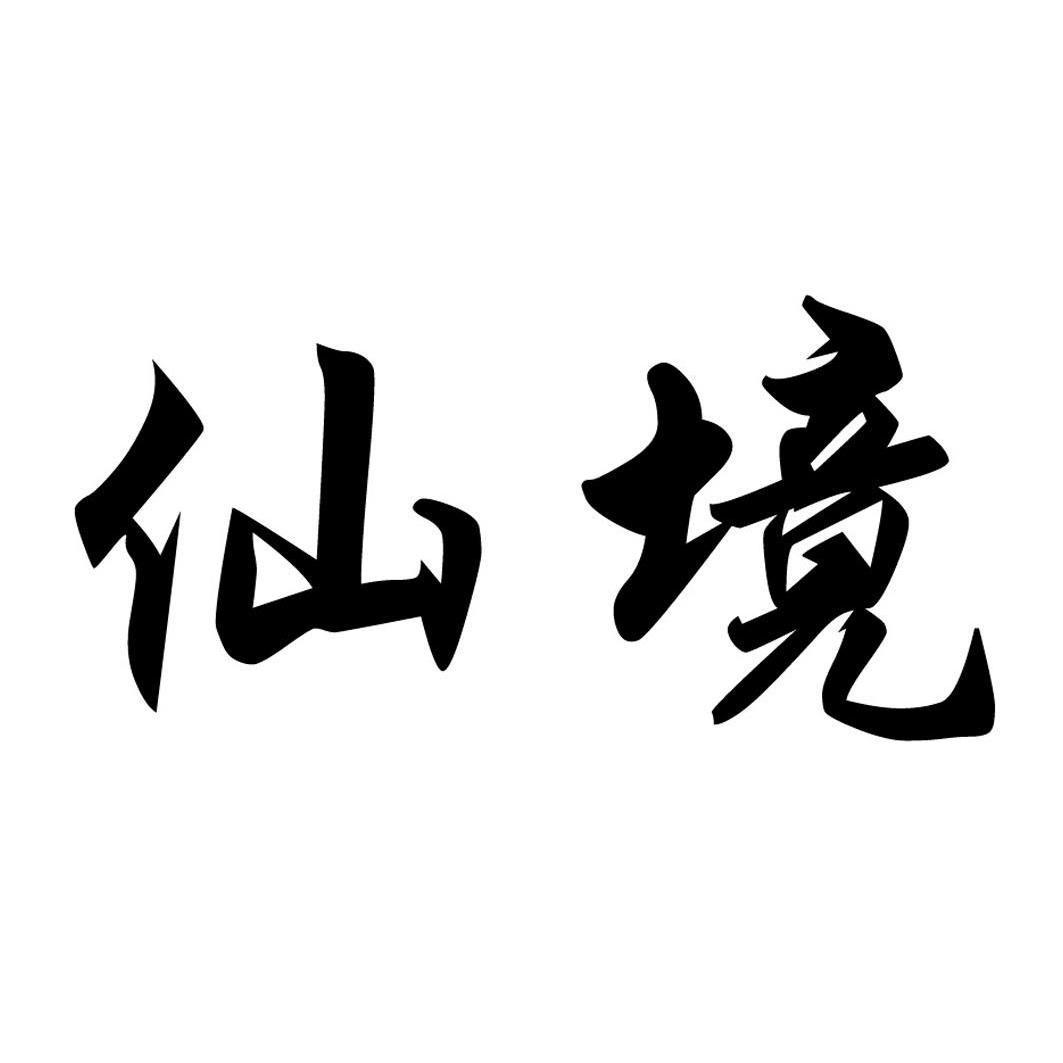 仙境奇芳葫芦丝简谱