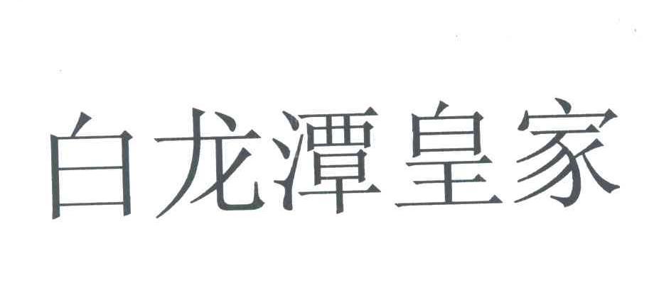 北京力维斯白龙潭旅游开发有限公司