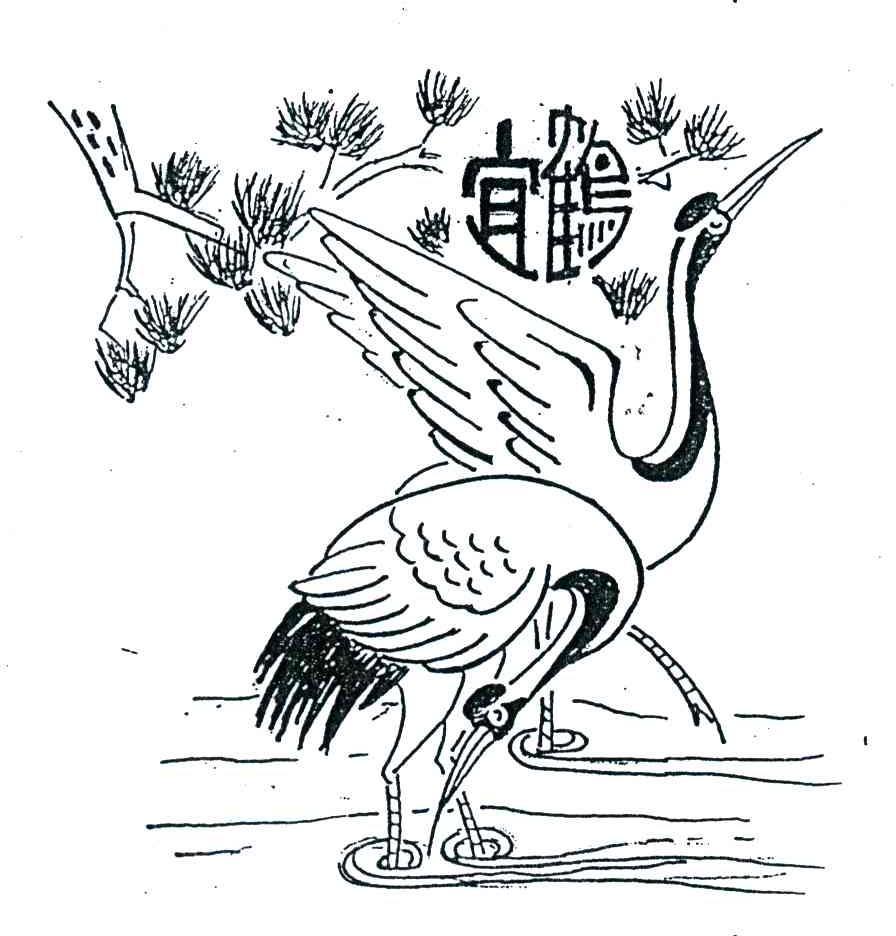 鹤字的简笔画