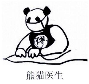 手绘熊猫发气功