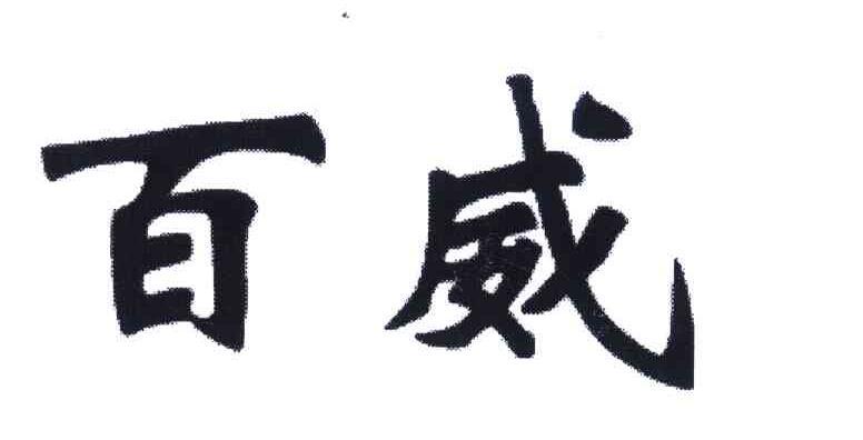 百威立体logo雕刻