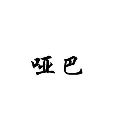 哑巴刘维钢琴简谱
