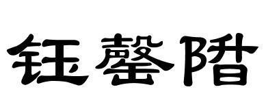 陹�*��#�o��cf_钰罄陹
