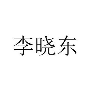 李晓冬圆明园剧照