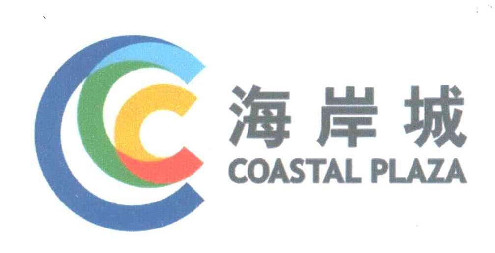 海岸集团logo