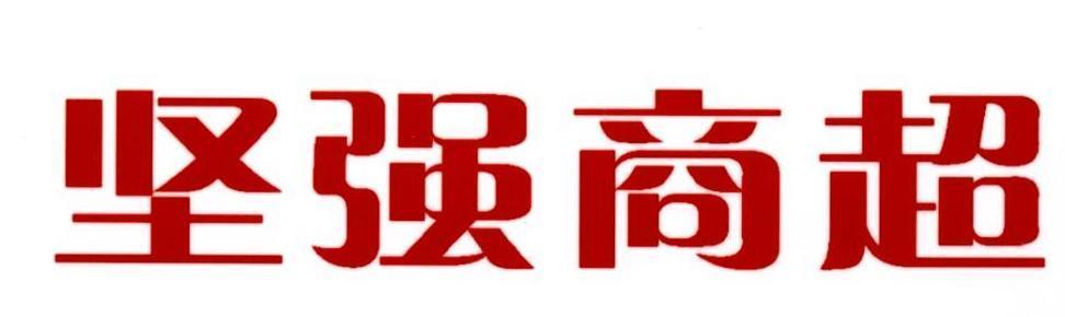 logo 标识 标志 设计 矢量 矢量图 素材 图标 972_290