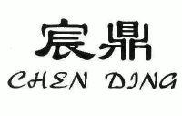 左眼微笑���/9��_宸鼎纺织工业(上海)有限公司