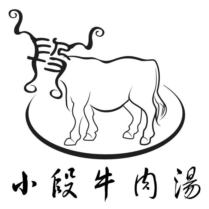 牛肉传统制作简笔画