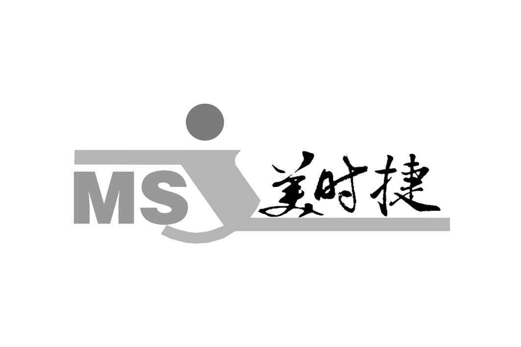 山东美时捷健身器材有限公司_2018年企业商标大全