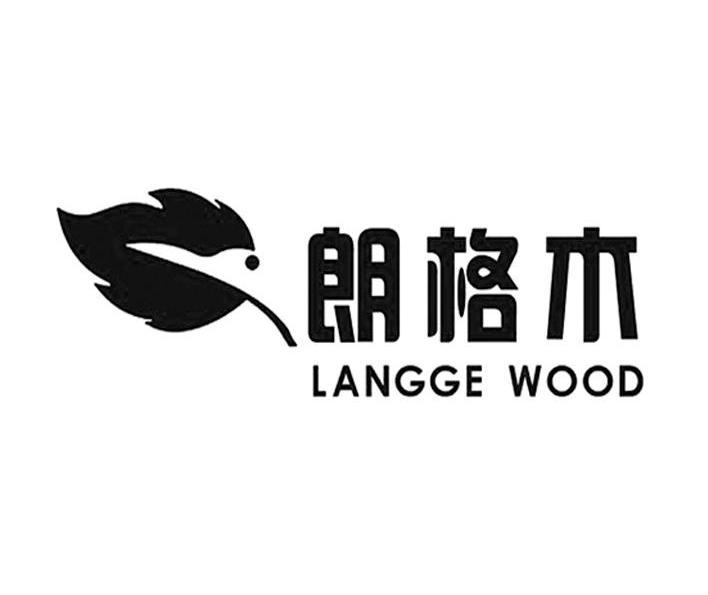 青岛朗格木业有限公司