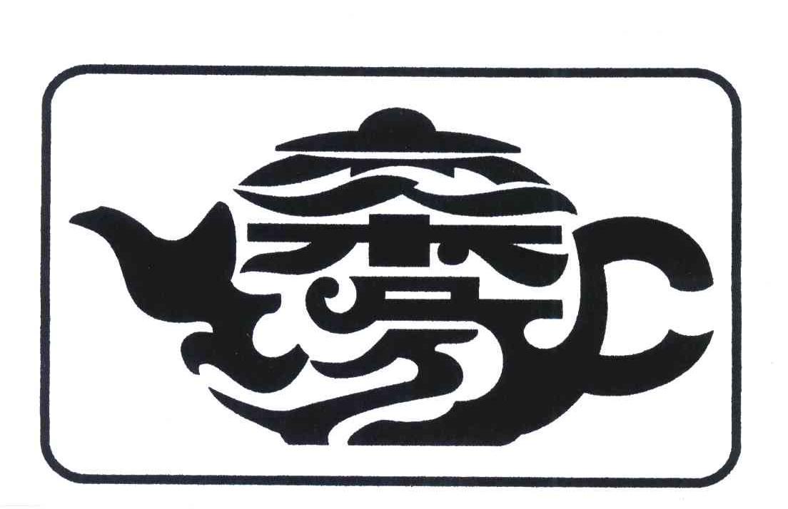 h6326 经营范围:预包装食品(茶叶),茶具,瓷器,工艺美术品,五金交电,针