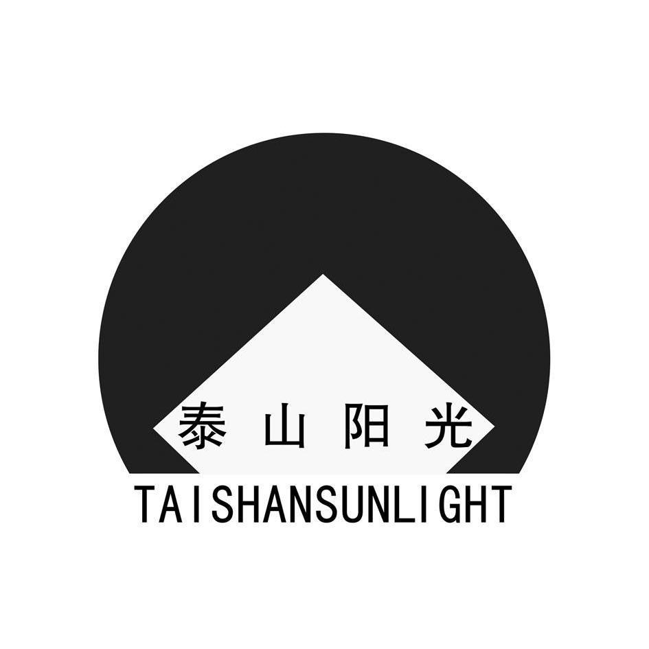 山东泰山阳光集团有限公司