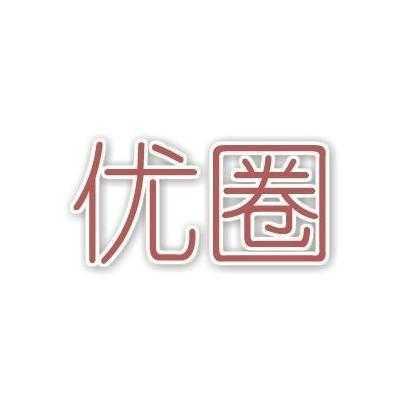 设计 矢量 矢量图 书法 书法作品 素材 420_420
