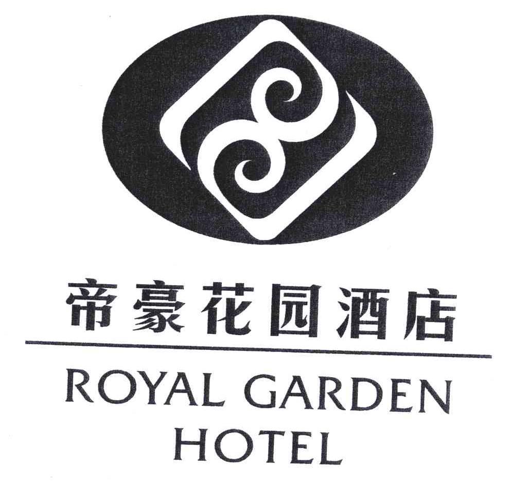 商标名称:帝豪花园;royal garden 注册号:4638078 类别:43-餐饮,住宿