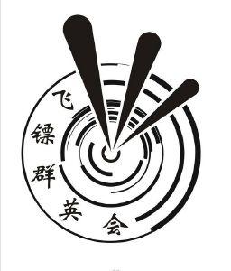 北京健美群英男子文化发展飞镖原则评分比赛体育图片
