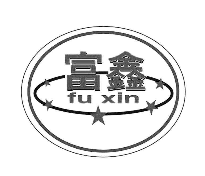 永兴县富鑫烟花爆竹厂(普通合伙)