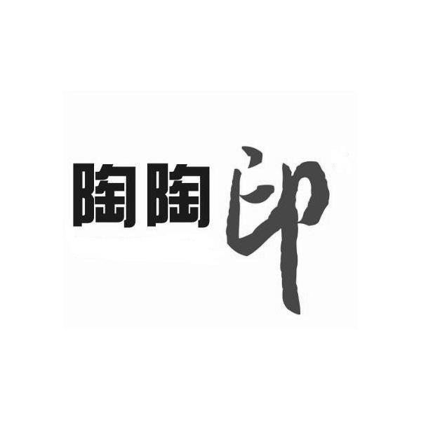 君子陶陶_上海陶陶印刷有限公司