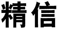 重庆世纪精信实业(集团)有限公司