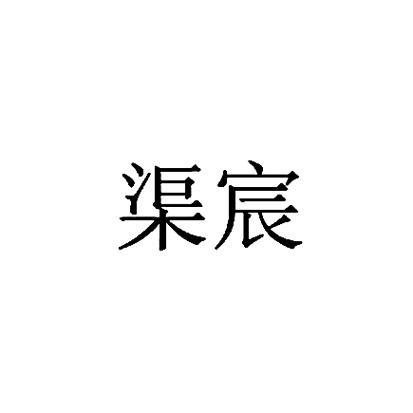 左眼微笑���/9��_武汉渠宸商贸有限公司