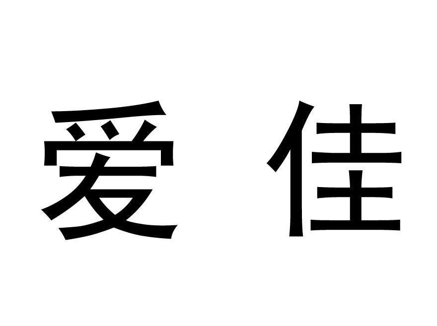 上海爱佳信息技术有限公司