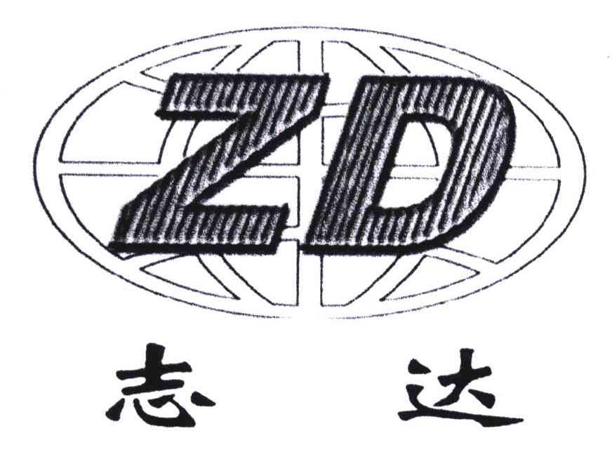 滨州志达新材料制品有限责任公司