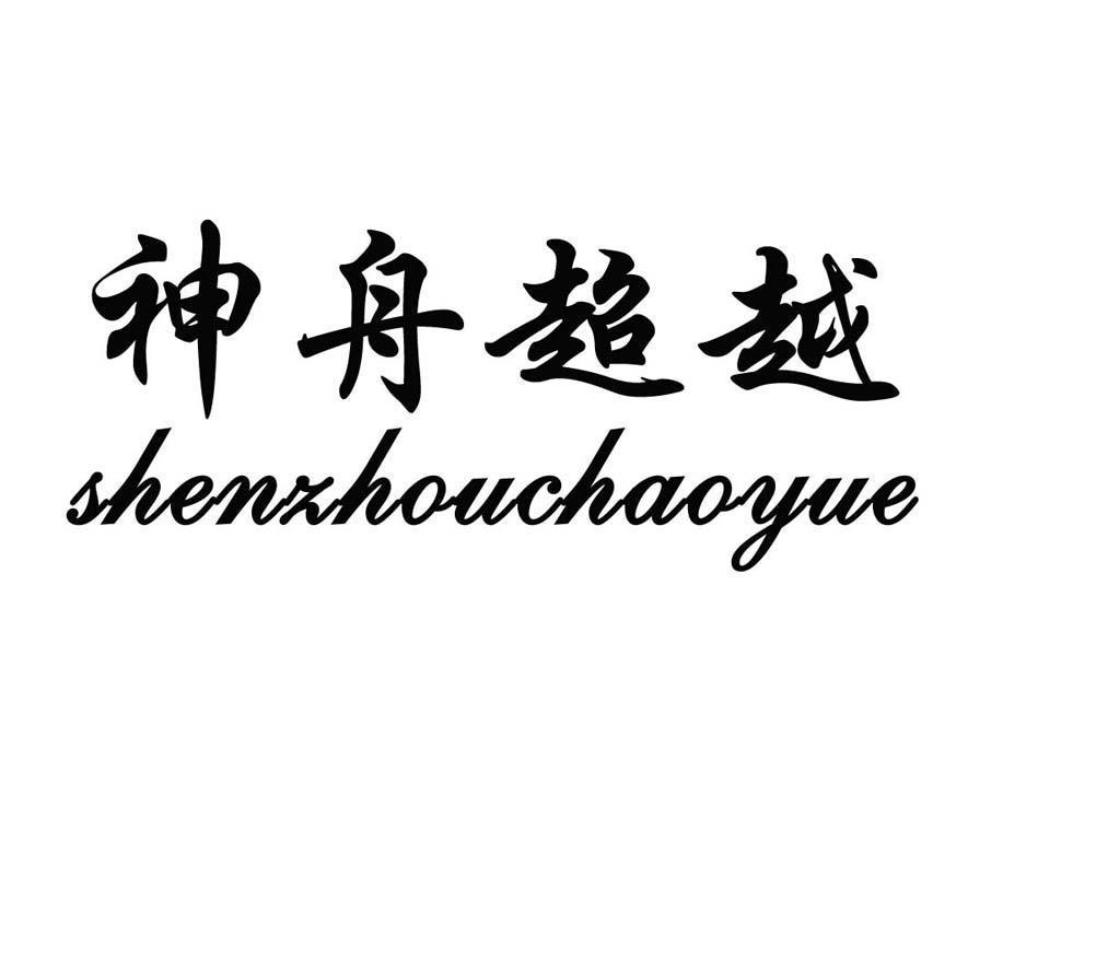 内蒙古四子王旗超越广告有限责任公司_2018年企业商标