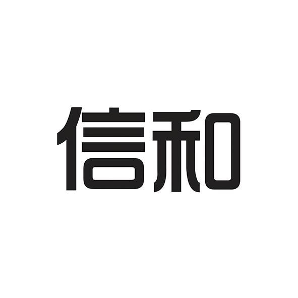 济南信和家具北招聘家具厂曹翟路华江丰图片