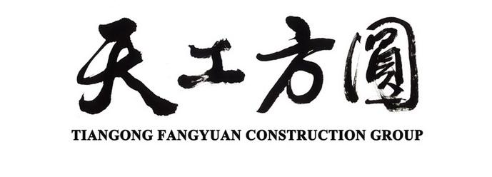 方圆建设集团有限公司