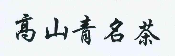 高山青名茶