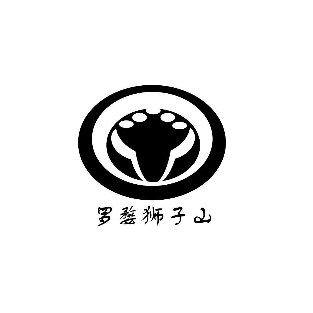 武定县狮子山风景名胜区管理处