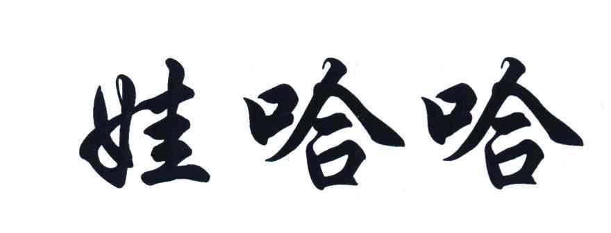 娃哈哈logo素材免抠图