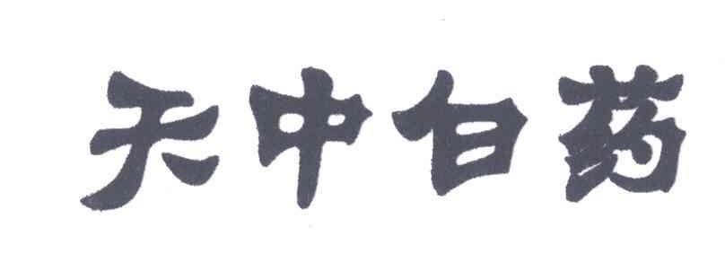 qq三国南中白药_天中白药