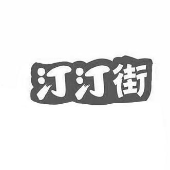 青岛市新富共创资产管理有限公司