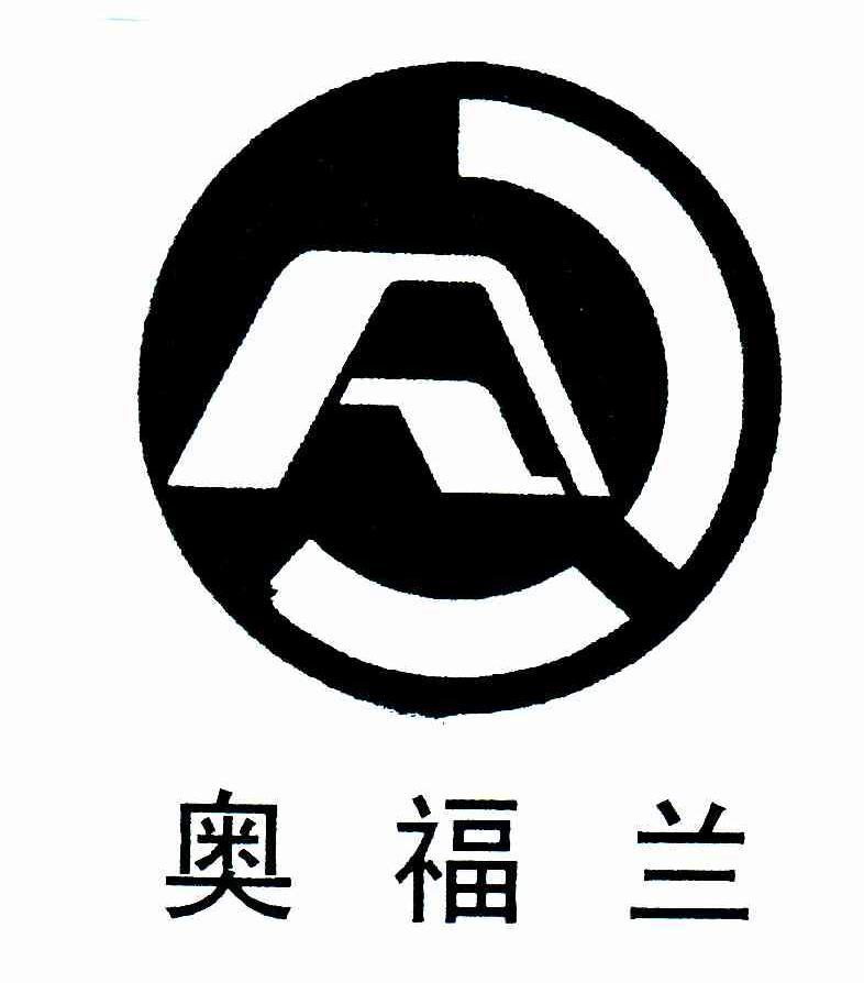 杭州奥福兰汽车零部件有限公司
