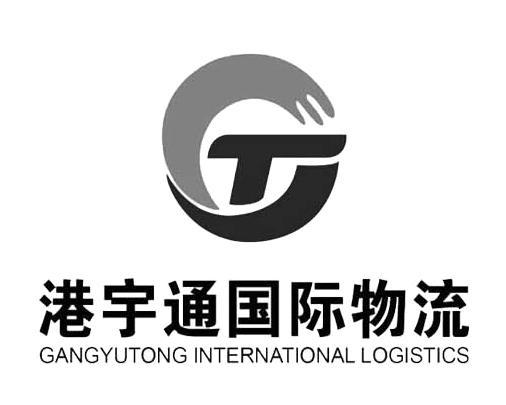 青岛港宇通国际物流有限公司
