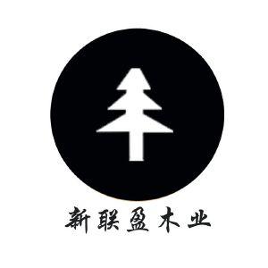 鹤山市鹤城镇联盈木制品加工厂